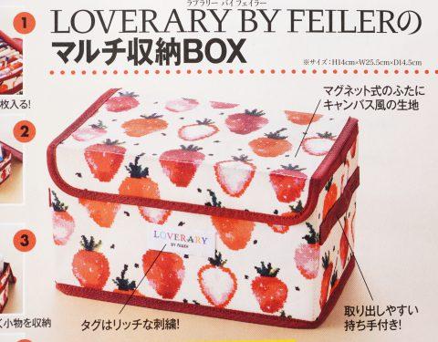 【次号予告】美人百花 2021年3月号&増刊号《特別付録》LOVERARY BY FEILER(ラブラリー バイ フェイラー)のマルチ収納BOX