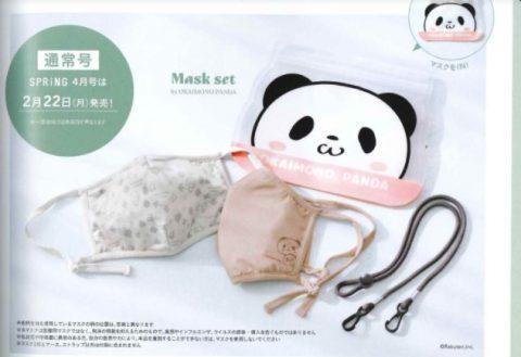 【次号予告】SPRiNG(スプリング)2021年4月号《特別付録》お買いものパンダ 洗えるマスク2枚& マスク生活完璧セット