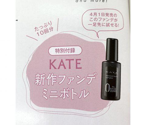 【次号予告】ViVi(ヴィヴィ)2021年4月号《特別付録》KATE(ケイト)の新作ファンデミニボトル