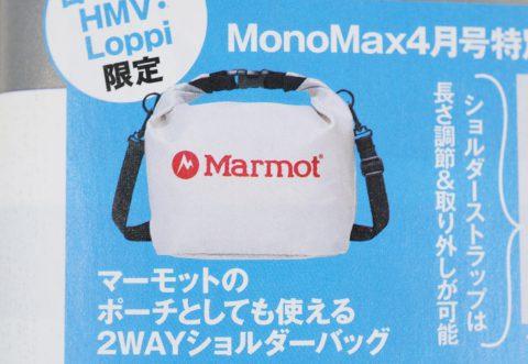 【次号予告】MonoMax(モノマックス)2021年4月号特別号[グッズ付きデジタルマガジン] 《特別付録》マーモットの ポーチとしても使える2WAYショルダーバッグ