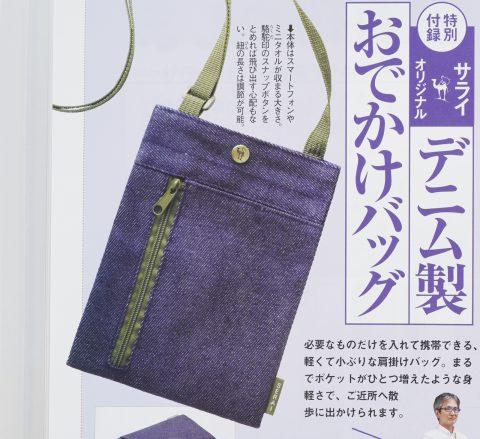 【次号予告】サライ 2021年4月号《特別付録》サライオリジナル デニム製おでかけバッグ