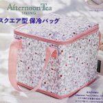 【次号予告】ゼクシィ 2021年5月号《特別付録》Afternoon Tea LIVING(アフタヌーンティ リビング) スクエア型 保冷バッグ