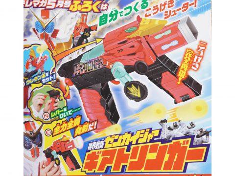 【次号予告】テレビマガジン 2021年5月号《ふろく》機界戦隊ゼンカイジャー ギアトリンガー