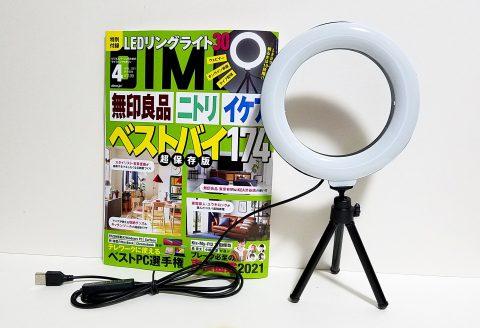 【開封レビュー】DIME(ダイム)2021年4月号《特別付録》LEDリングライト30