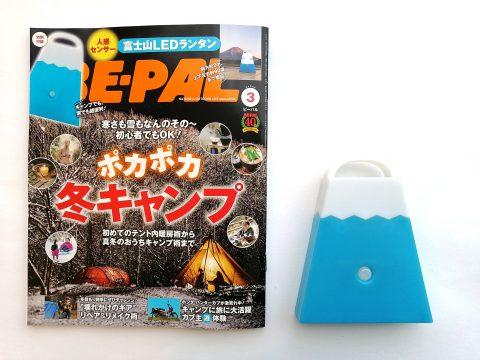 【開封レビュー】BE-PAL(ビーパル)2021年3月号《特別付録》人感センサー富士山LEDランタン