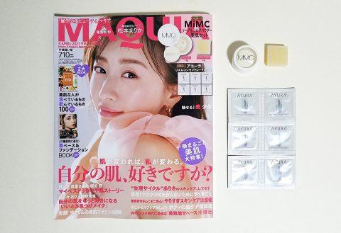 【開封レビュー】MAQUIA(マキア)2021年4月号増刊号《特別付録》MiMc ソープ&シルクパウダー 美肌セット