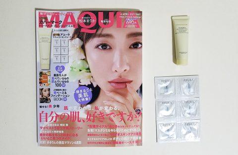 【開封レビュー】MAQUIA(マキア)2021年4月号《特別付録》カバーマーク トリートメントクレンジングミルク 30gほか