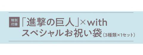 【次号予告】with(ウィズ)2021年5月号《特別付録》「進撃の巨人」×with スペシャルお祝い袋(3種類×1セット)