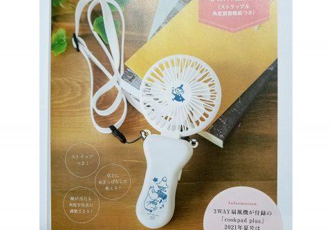 【次号予告】cookpad plus(クックパッドプラス)2021年夏号《特別付録》ムーミンの3WAY扇風機(ストラップ&角度調整機能つき)