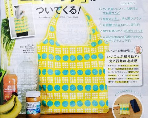 【次号予告】サンキュ! 2021年5月号 特装版《特別付録》幸せのきいろいエコバッグ