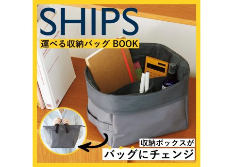 【新刊情報】SHIPS(シップス) 運べる収納バッグ BOOK