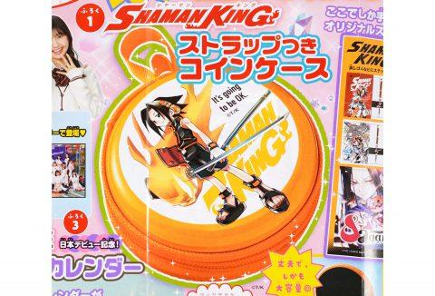 【次号予告】なかよし 2021年5月号《特別付録》SHAMAN KING(シャーマンキング)ストラップつきコインケース&オリジナルステッカーセット・TREASURE(トレジャー)スペシャルカレンダー
