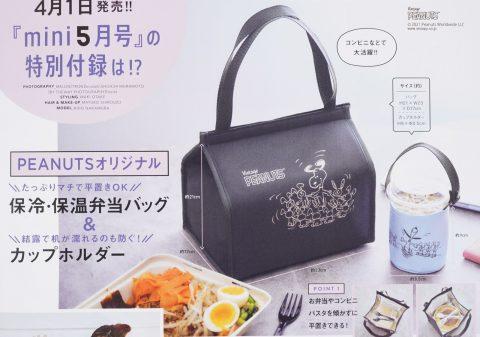 【次号予告】mini(ミニ)2021年5月号《特別付録》PEANUTSオリジナル 保冷・保温弁当バッグ&カップホルダー