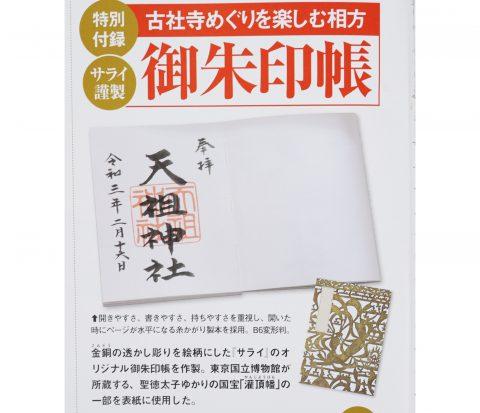 【次号予告】サライ 2021年5月号《特別付録》サライ謹製 御朱印帳