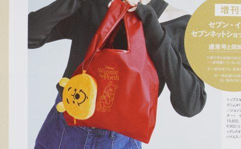 【次号予告】SPRiNG(スプリング)2021年6月号増刊号《特別付録》Winnie the Pooh (くまのプーさん) 春のお出かけにぴったり! エコバッグ&ぬいぐるみポーチ