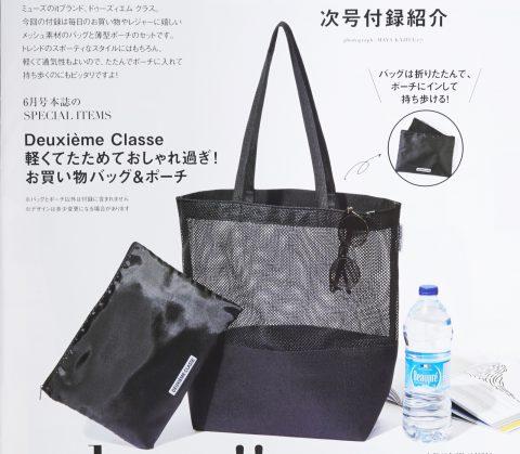 【次号予告】otona MUSE(オトナミューズ)2021年6月号《特別付録》ドゥーズィエム クラスのメッシュバッグ&ポーチセット