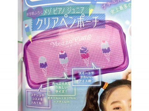 【次号予告】ニコ☆プチ 2021年6月号《特別付録》メゾピアノ ジュニアクリアペンポーチ