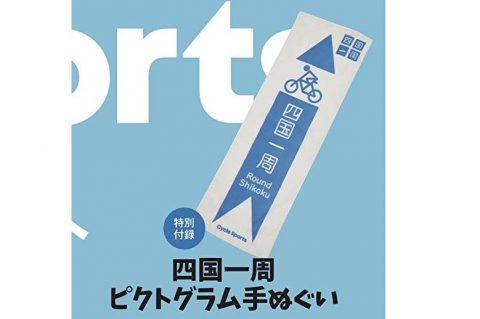 【次号予告】Cycle Sports(サイクルスポーツ)2021年5月号《特別付録》四国一周 ピクトグラム手ぬぐい
