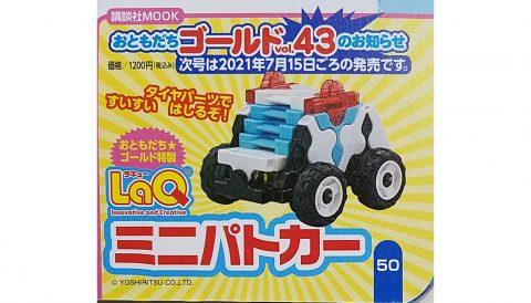 【次号予告】おともだち☆ゴールド vol.43《特別付録》LaQ(ラキュー)ミニパトカー