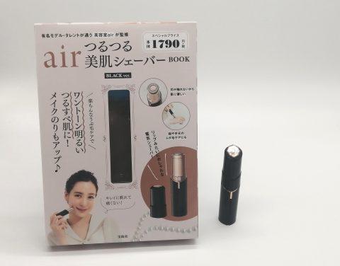 【開封レビュー】air(エアー) つるつる美肌シェーバー BOOK BLACK ver.