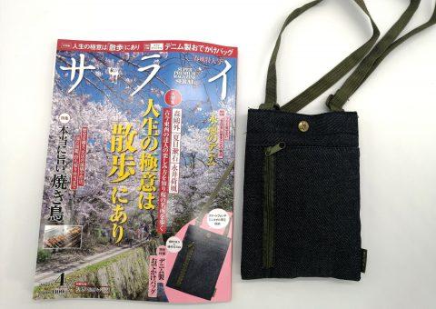 【開封レビュー】サライ 2021年4月号《特別付録》サライオリジナル デニム製おでかけバッグ