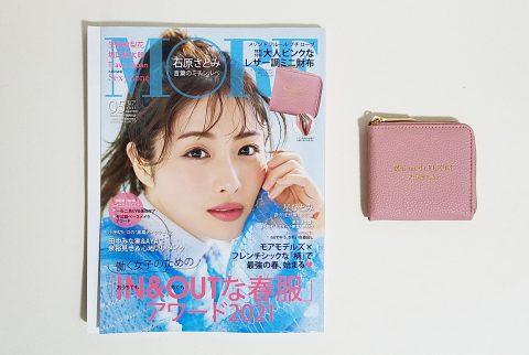 【開封レビュー】MORE(モア)2021年5月号《特別付録》メゾンド フルール プチ ローブ 大人ピンクなレザー調ミニ財布