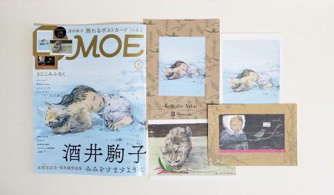 【開封レビュー】MOE(モエ)2021年5月号《特別付録》酒井駒子描きおろし「飾れるポストカード」3枚セット
