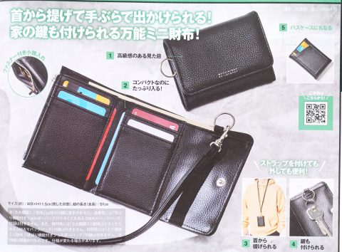 【次号予告】MonoMax(モノマックス)2021年6月号《特別付録》マッキントッシュ フィロソフィーの 5大価値ミニ財布