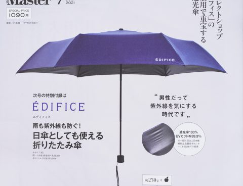 【次号予告】MonoMaster(モノマスター)2021年7月号《特別付録》ÉDIFICE (エディフィス)雨も紫外線も防ぐ! 日傘としても使える折りたたみ傘