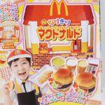 【次号予告】おともだち 2021年7月号《ふろく》特別版なりきりマクドナルド