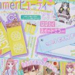 【次号予告】りぼん 2021年7月号《特別付録》恋するハニレモ Summerビューティーセット