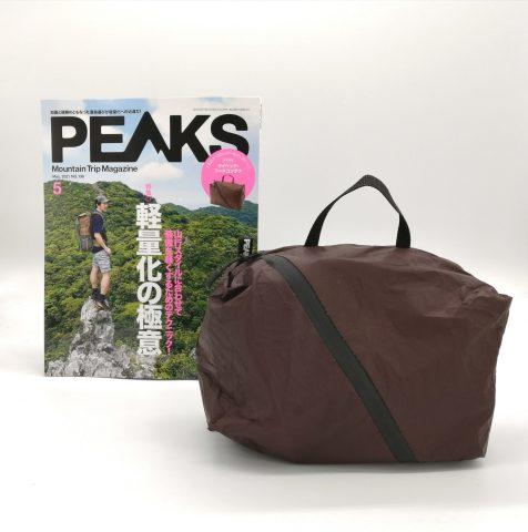 【開封レビュー】PEAKS(ピークス)2021年5月号《特別付録》タイベック・フードコンテナ