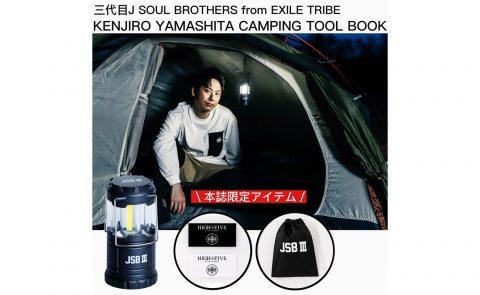 【新刊情報】三代目 J SOUL BROTHERS from EXILE TRIBE KENJIRO YAMASHITA CAMPING TOOL BOOK