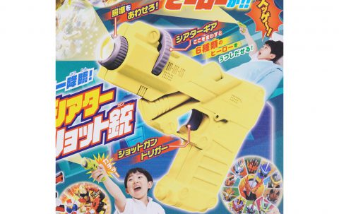【次号予告】テレビマガジン 2021年8・9月合併号《ふろく》バトルシアターショット銃&ウルトラマントリガー変身マスク