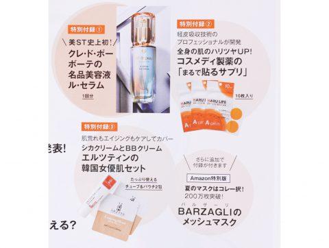 【次号予告】美ST(ビスト)2021年8月号《特別付録》クレ・ド・ポー ボーテのル・セラム&コスメディ製薬の貼るサプリ&エルツティンの韓国女優肌セット