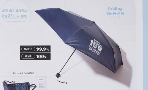 【次号予告】SPRiNG(スプリング)2021年8月号《特別付録》WELEDA(ヴェレダ)日差しから美髪・美肌を守る! 晴雨兼用折りたたみ傘
