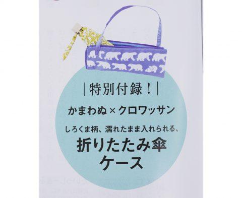 【次号予告】クロワッサン 2021年6/25号No.1047《特別付録》折りたたみ傘ケース