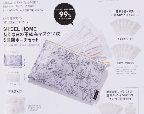 【次号予告】otona MUSE(オトナミューズ)2021年8月号&特別号《特別付録》SNIDEL HOME(スナイデル ホーム)特別な日の不織布マスク14枚アンド抗菌ポーチセット