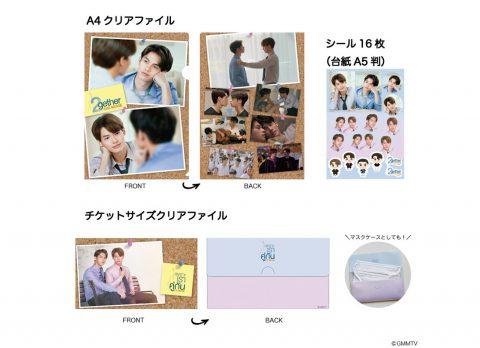 【新刊情報】2gether(トゥギャザー) THE MOVIE クリアファイルセット BOOK