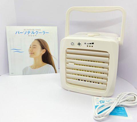 【開封レビュー】涼しさを持ち運ぶ冷風扇 パーソナルクーラーBOOK