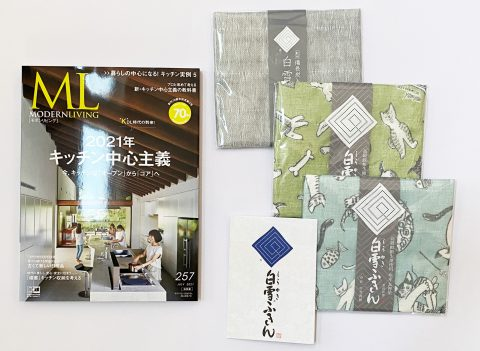 【開封レビュー】モダンリビングNo.257 ×「白雪ふきん」特別セット