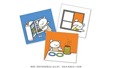【次号予告】MOE(モエ)2021年8月号《特別付録》しろくまちゃんポストカード3枚セット