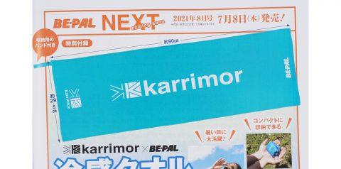 【次号予告】BE-PAL(ビーパル)2021年8月号《特別付録》Karrimor(カリマー)×BE-PAL 冷感タオル