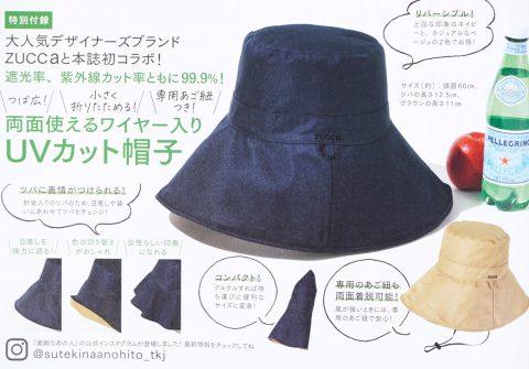 【次号予告】素敵なあの人 2021年9月号《特別付録》ZUCCa(ズッカ)両面使えるワイヤー入りUVカット帽子