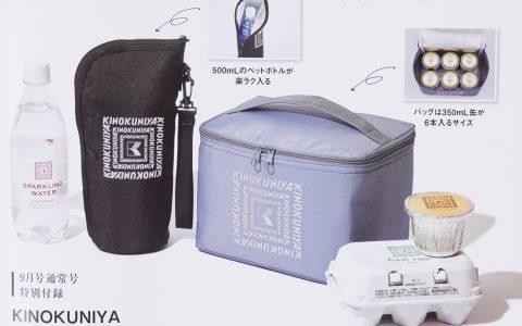 【次号予告】otona MUSE(オトナミューズ)2021年9月号《特別付録》KINOKUNIYA(キノクニヤ) 保冷・保温機能付きバッグ&ペットボトルホルダーセット