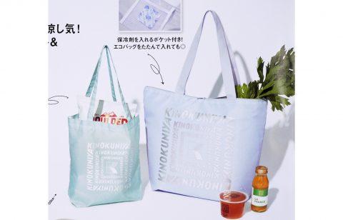 【次号予告】otona MUSE(オトナミューズ)2021年9月号増刊号《特別付録》KINOKUNIYA シャーベットカラーで涼し気!保冷・保温BIGトート&エコバッグセット