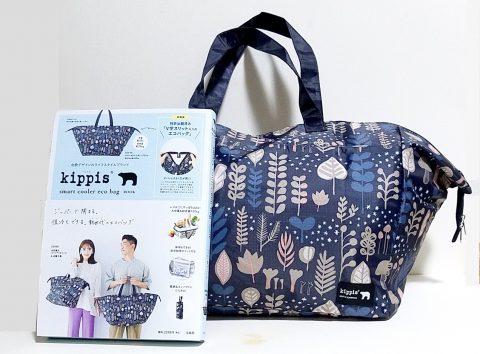 【開封レビュー】kippis(キッピス) smart cooler eco bag BOOK