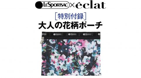 【次号予告】eclat(エクラ)2021年9月号《特別付録》レスポートサック×eclat 大人の花柄ポーチ