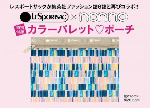 【次号予告】non-no(ノンノ)2021年9月号 通常版《特別付録》レスポートサック カラーパレットポーチ
