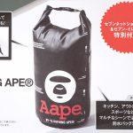 【次号予告】smart(スマート)2021年10月号増刊号《特別付録》Aape BY A BATHING APE(R)(エーエイプ バイ ア ベイシング エイプ)防水収納バッグ